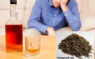 Иван-чай против алкоголизма
