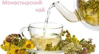 Монастырский чай — правда или развод