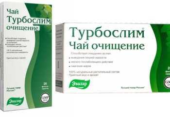 Чай Турбослим для похудения и очищения организма