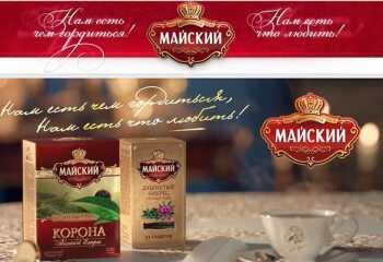 Чайный бренд «Майский чай»